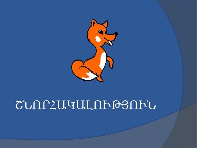 Ohanyan Educational Complex - Safer Internet Armenia - Safe.am