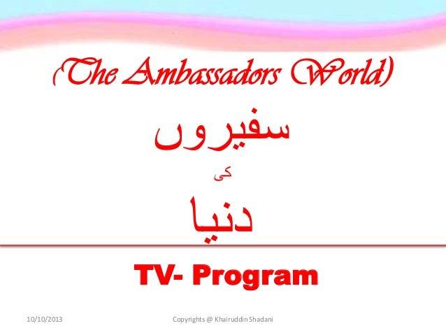 (The Ambassadors World) سفیروں کی دنیا TV- Program 10/10/2013 Copyrights @ Khairuddin Shadani