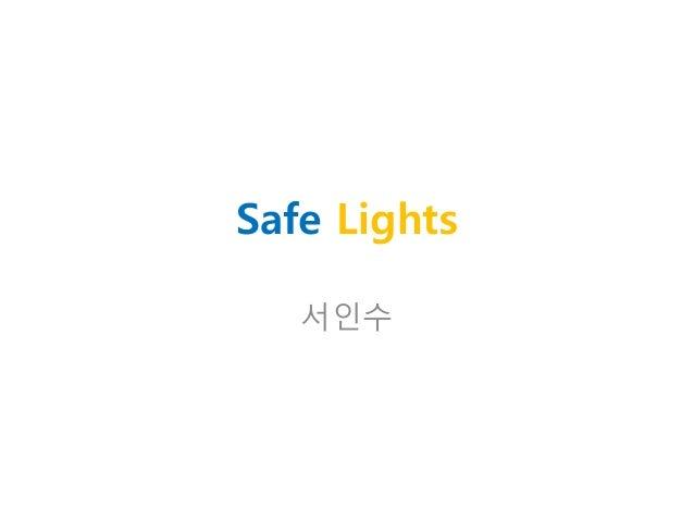 Safe Lights 서인수