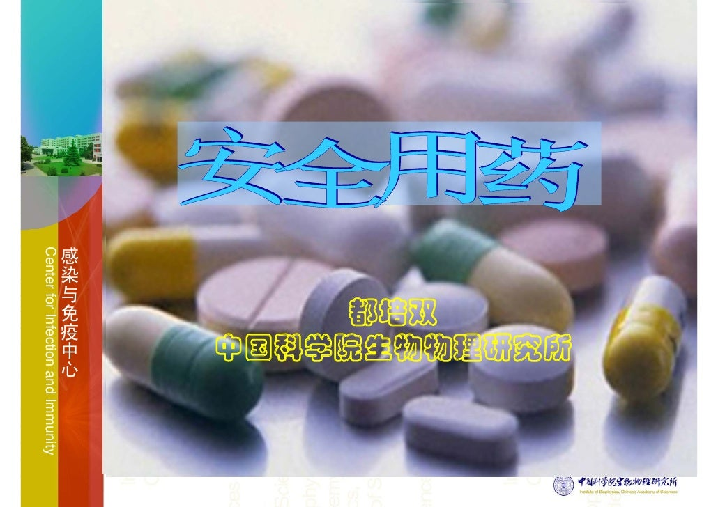 中国科学院生物物理研究所             都培双 感 染 与 免 疫 中 心 Center for Infection and Immunity Center for Infection and Immunity