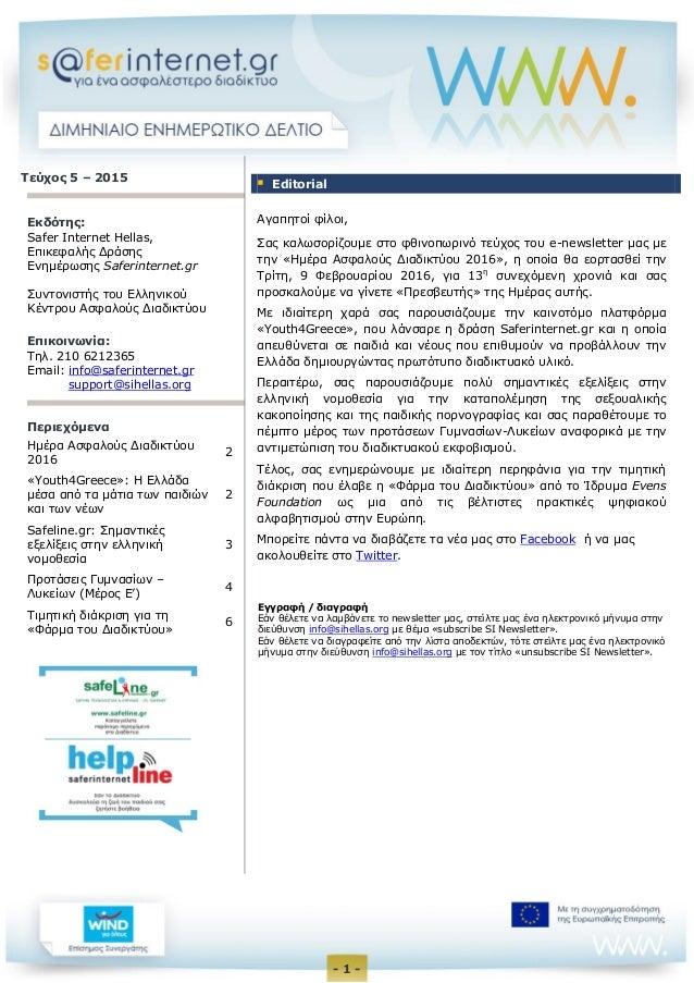 - 1 - Τεύχος 5 – 2015 Εκδότης: Safer Internet Hellas, Eπικεφαλής Δράσης Ενημέρωσης Saferinternet.gr Συντονιστής του Ελληνι...
