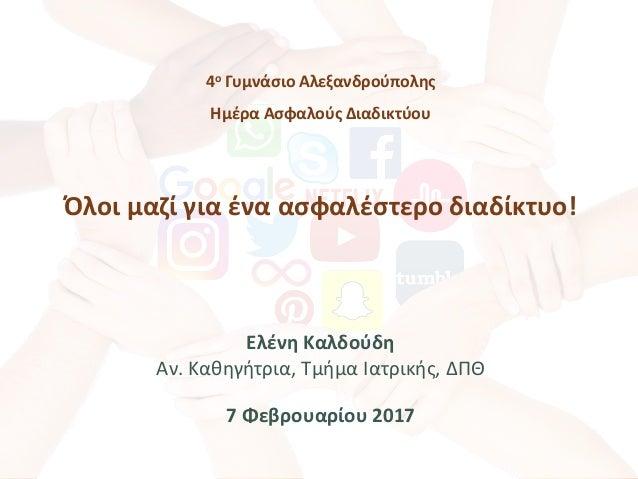 4ο Γυμνάσιο Αλεξανδρούπολης Ημέρα Ασφαλούς Διαδικτύου Όλοι μαζί για ένα ασφαλέστερο διαδίκτυο! Ελένη Καλδούδη Αν. Καθηγήτρ...
