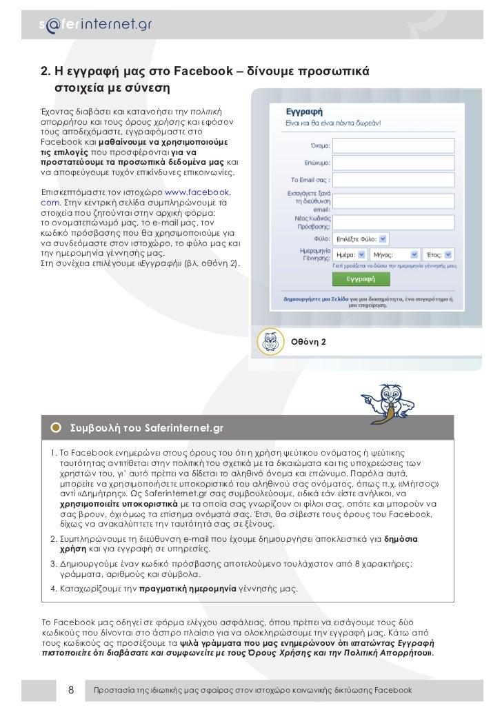 Αριθμός Online γνωριμιών ή ημερομηνία πρώτα