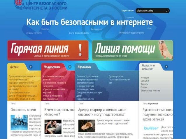 Safer internet Narine Khachatryan - ArmIGF2015