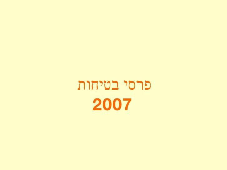 פרסי בטיחות  2007