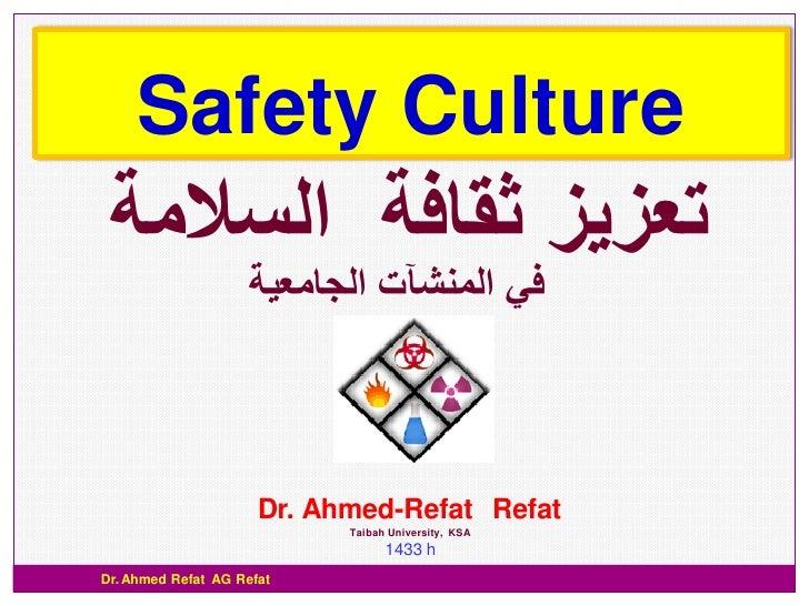 Safety Culture تعزيز ثقافة السالمة                     في المنشآت الجامعية                      Dr. Ahmed-Refat Refat ...