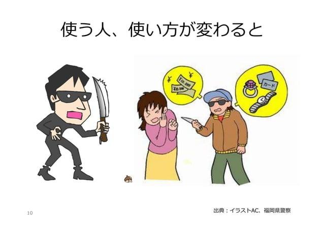 使う⼈人、使い⽅方が変わると  10  出典:イラストAC、福岡県警察