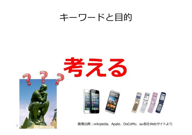 キーワードと⽬目的  教わる 考える 3  画像出典:wikipedia、Apple、DoCoMo、au各社Webサイトより