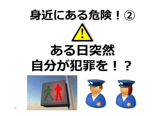 ⾝身近にある危険!②  ある⽇日突然 ⾃自分が犯罪を!? 32
