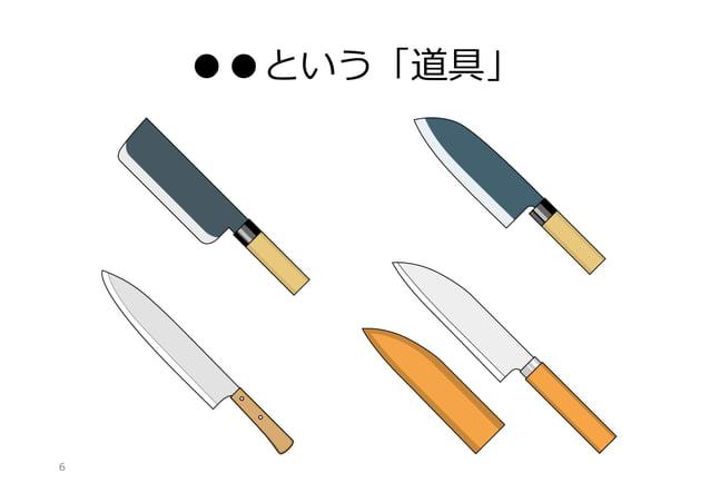 ●●という「道具」  6