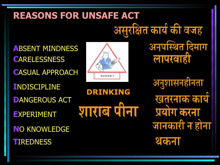 safety poem in hindi images new fashions