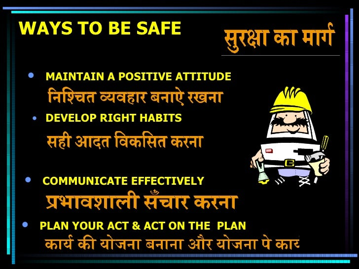 environment safety in hindi The primary objective of the environment and fuel chemistry studies is to carry out  the chemistry related r&d activities to support the safety objectives of aerb.
