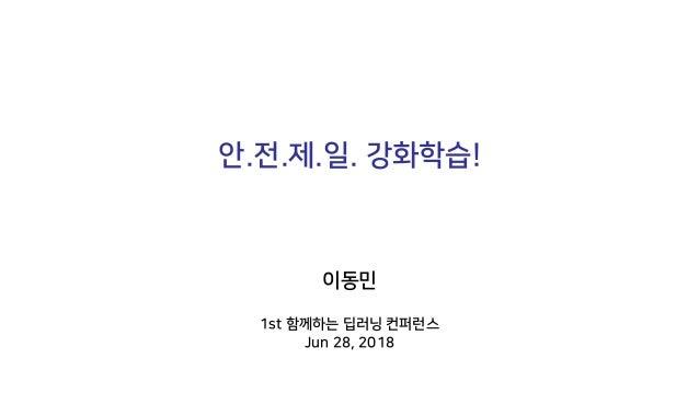 안.전.제.일. 강화학습! 이동민 1st 함께하는 딥러닝 컨퍼런스 Jun 28, 2018