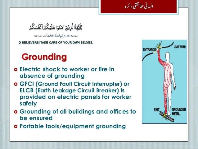 Safety Orientation Urdu