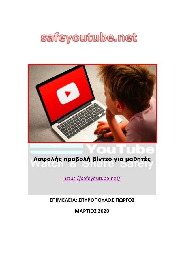 Ασφαλής προβολή βίντεο για μαθητές https://safeyoutube.net/ ΕΠΙΜΕΛΕΙΑ: ΣΠΥΡΟΠΟΥΛΟΣ ΓΙΩΡΓΟΣ ΜΑΡΤΙΟΣ 2020