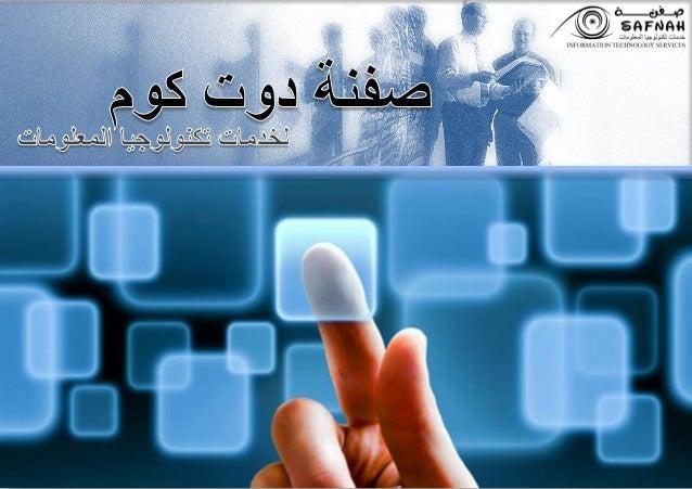 شركة صفنة دوت كوم Safnah.com شركة رائدة ف تمد مٌ خدمات وحلول تكنولوج اٌ المعلومات، تمدم حلول  تكنولوج ةٌ لأغلب صعوبات وتحد...