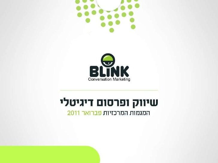 המגמות המרכזיות בעולם הדיגיטאלי - שגיא חמץ, הכנס השנתי של איגוד האינטרנט הישראלי 2011