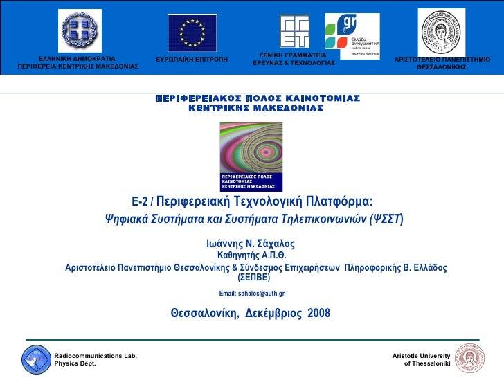 ΠΕΡΙΦΕΡΕΙΑΚΟΣ ΠΟΛΟΣ ΚΑΙΝΟΤΟΜΙΑΣ ΚΕΝΤΡΙΚΗΣ ΜΑΚΕΔΟΝΙΑΣ   Θεσσαλονίκη,  Δεκέμβριος  200 8   Ε - 2  /   Περιφερειακή Τεχνολογι...