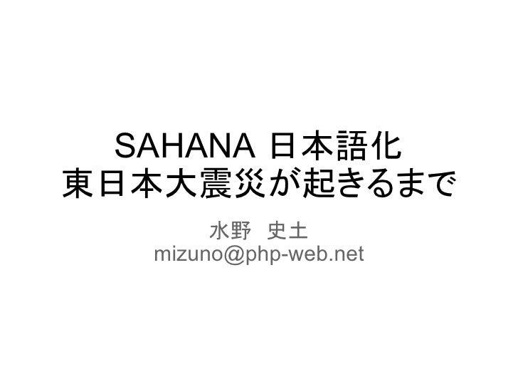 SAHANA 日本語化東日本大震災が起きるまで        水野 史土   mizuno@php-web.net
