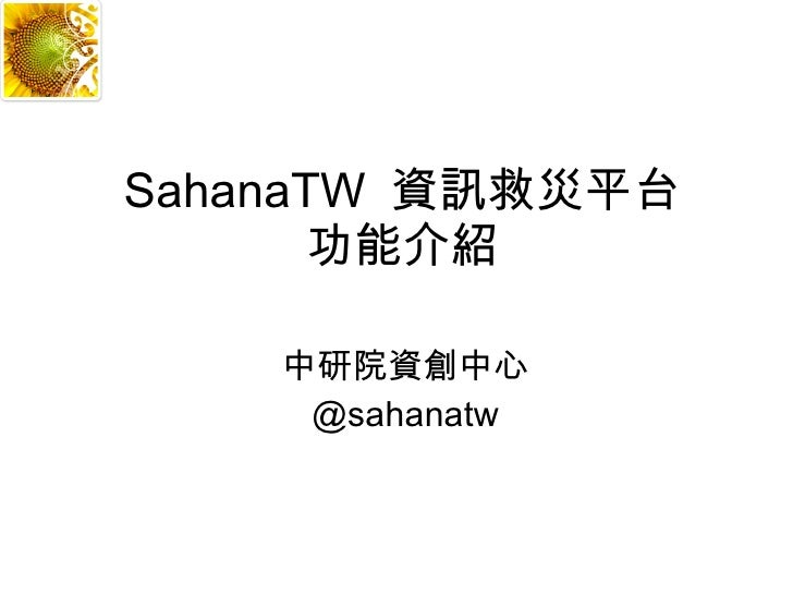 SahanaTW  資訊救災平台 功能介紹 中研院資創中心 @sahanatw