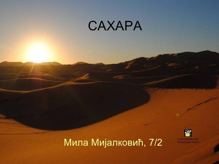 Sahara prezentacija