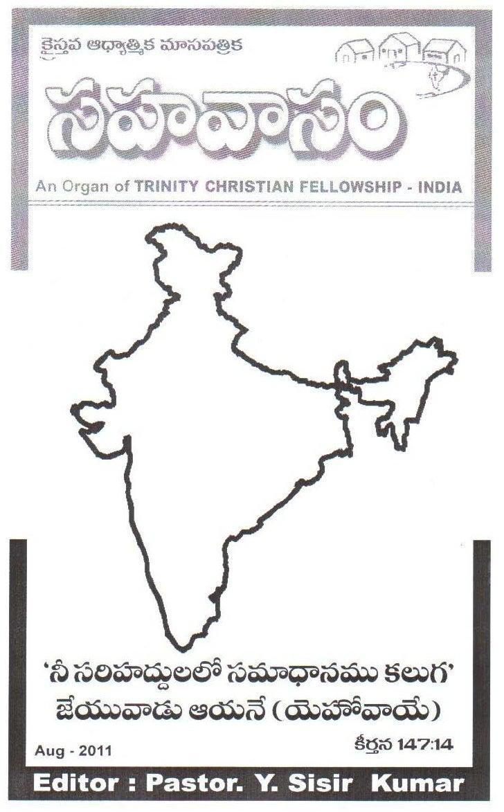 An Organ of TRINITY CHRISTIAN FELLOWSHIP· INDIA.~ G;iO~~e;l~ G;i~~~~ S~li             Q  ~~WQ~ ~~~ (dll~WQ~)              ...