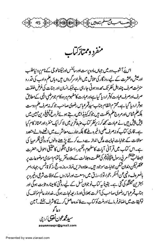 Cats Eye Stone Meaning In Urdu