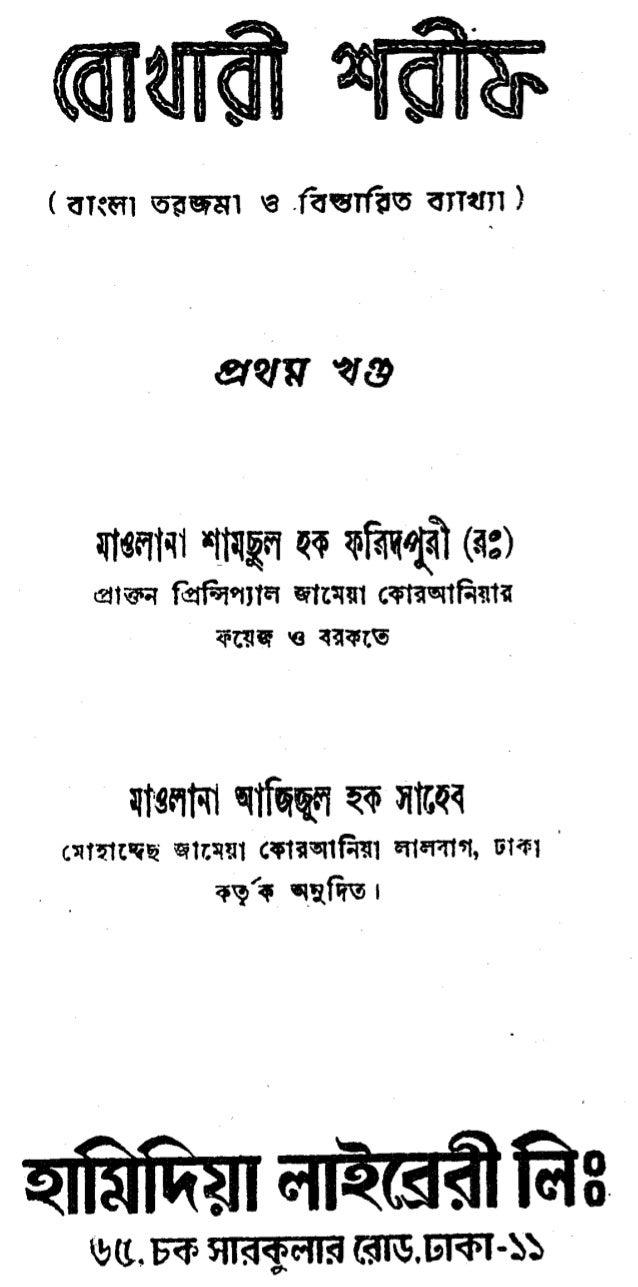 Sahih bukhari bengali-vol-1