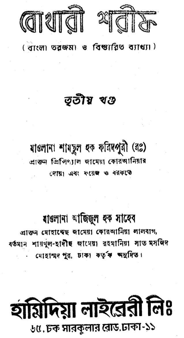 Sahih bukhari bengali-vol-3