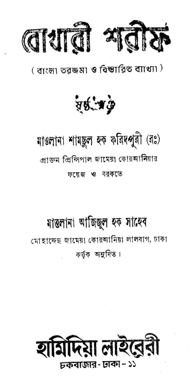 Sahih bukhari bengali-vol-6