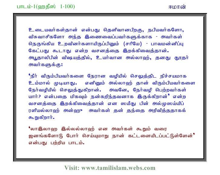sahih muslim pdf in tamil