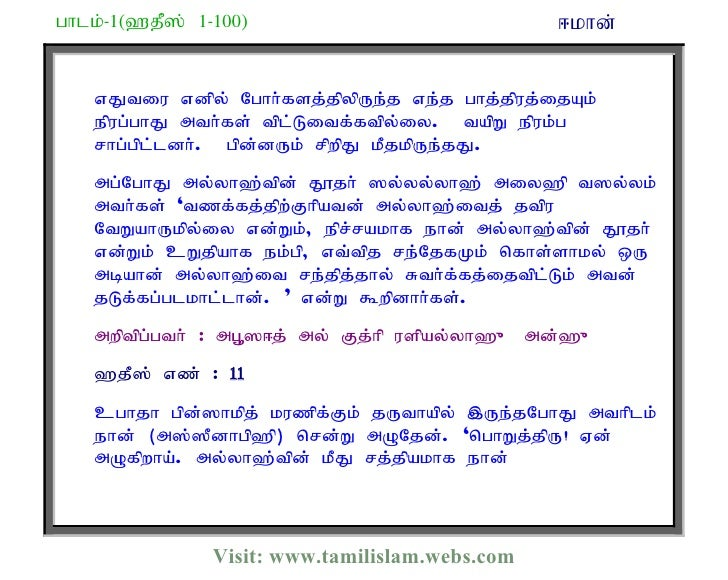 pdf drive net in tamil