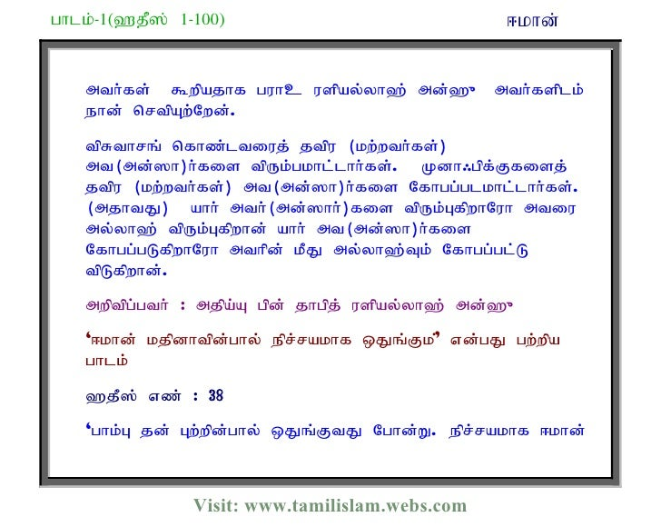 islamic hadees in tamil free download