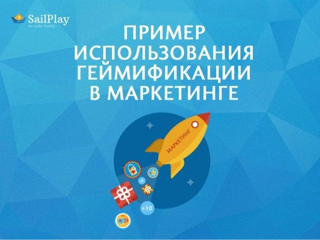 Примеры использования геймификации в маркетинге