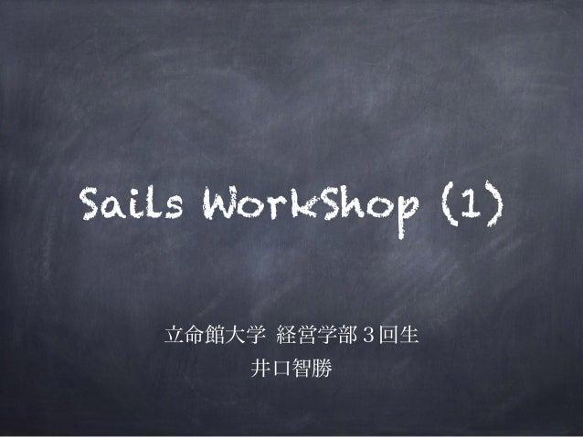 Sails WorkShop (1) 立命館大学 経営学部3回生 井口智勝