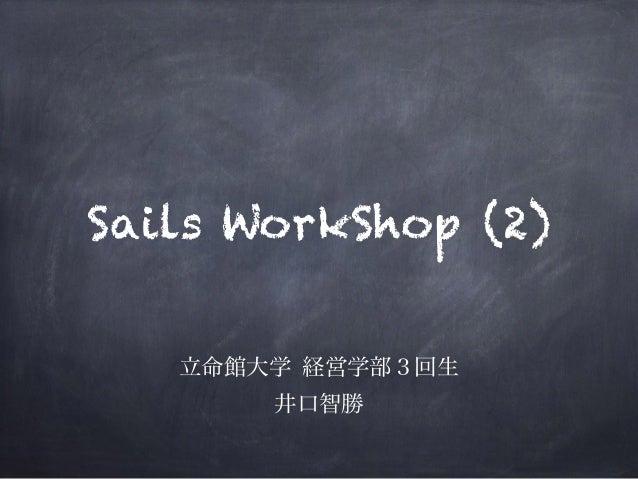 Sails WorkShop (2) 立命館大学 経営学部3回生 井口智勝