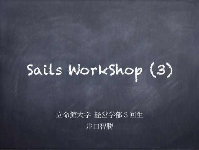 Sails WorkShop (3) 立命館大学 経営学部3回生 井口智勝
