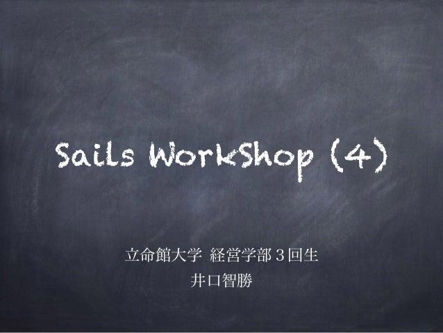 Sails WorkShop (4)  立命館大学 経営学部3回生   井口智勝