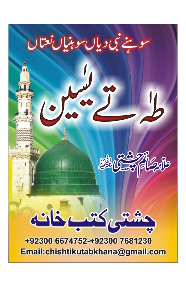 Urdu Naat Books Pdf