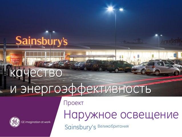 качество  и энергоэффективность  Проект  Наружное освещение  Sainsbury's Великобритания