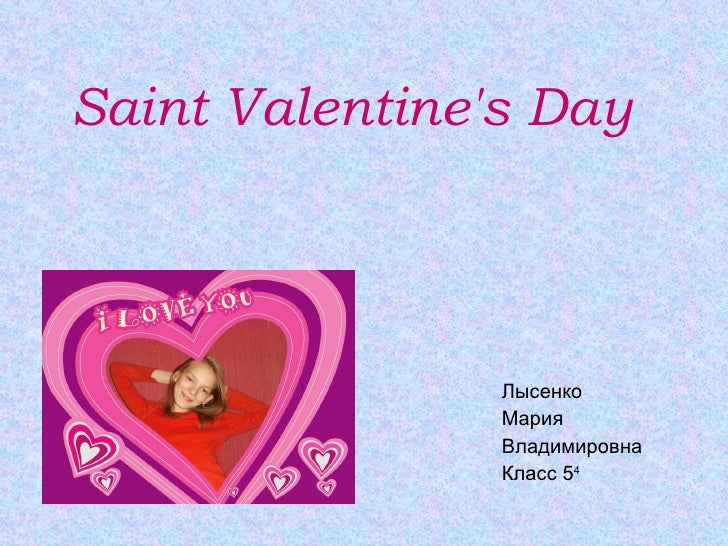 Saint Valentine's Day   Лысенко Мария Владимировна Класс 5 4