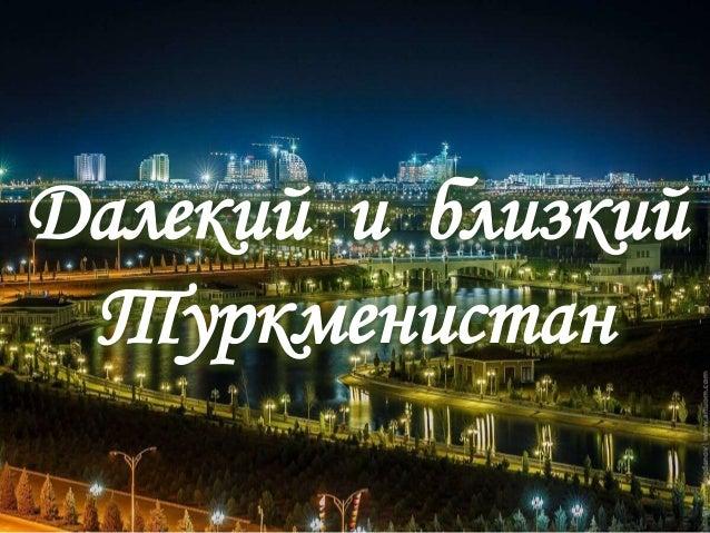Далекий и близкий Туркменистан