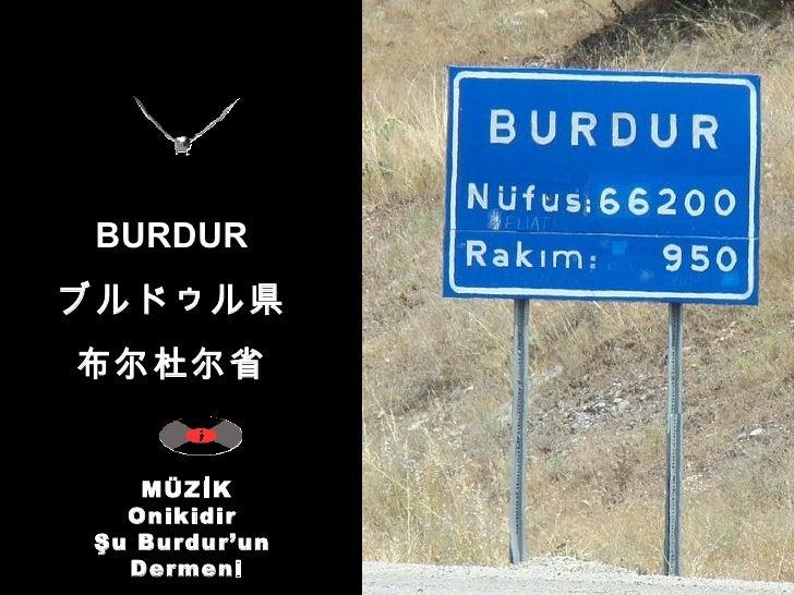 BURDUR ブルドゥル県 布尔杜尔省 MÜZİK Onikidir  Şu Burdur'un  Dermeni