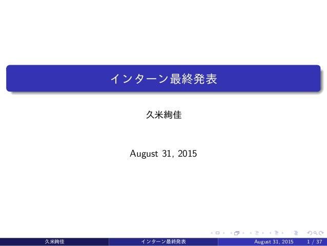                                         インターン最終発表 久米絢佳 August 31, 2015 久米絢佳 インターン最...