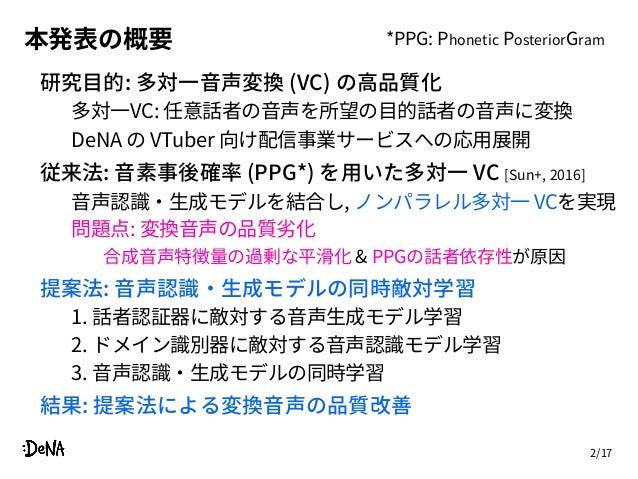 Saito19asjAutumn_DeNA Slide 2