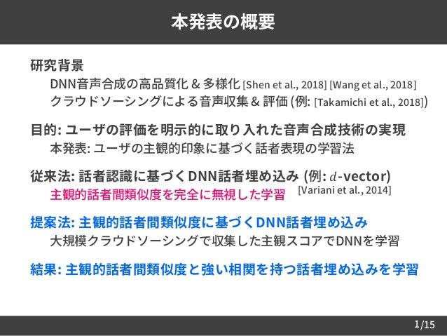 Saito19asj_s Slide 2