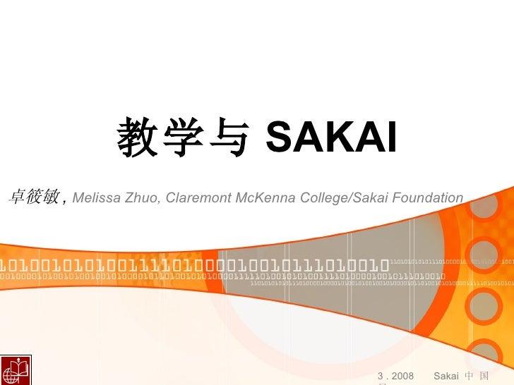 教学与 SAKAI 卓筱敏 ,  Melissa Zhuo, Claremont McKenna College/Sakai Foundation 3 . 2008  Sakai  中 国 日