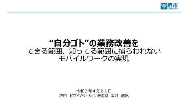 """""""自分ゴト""""の業務改善を"""