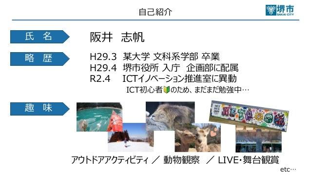 """""""自分ゴト""""の業務改善を Slide 2"""