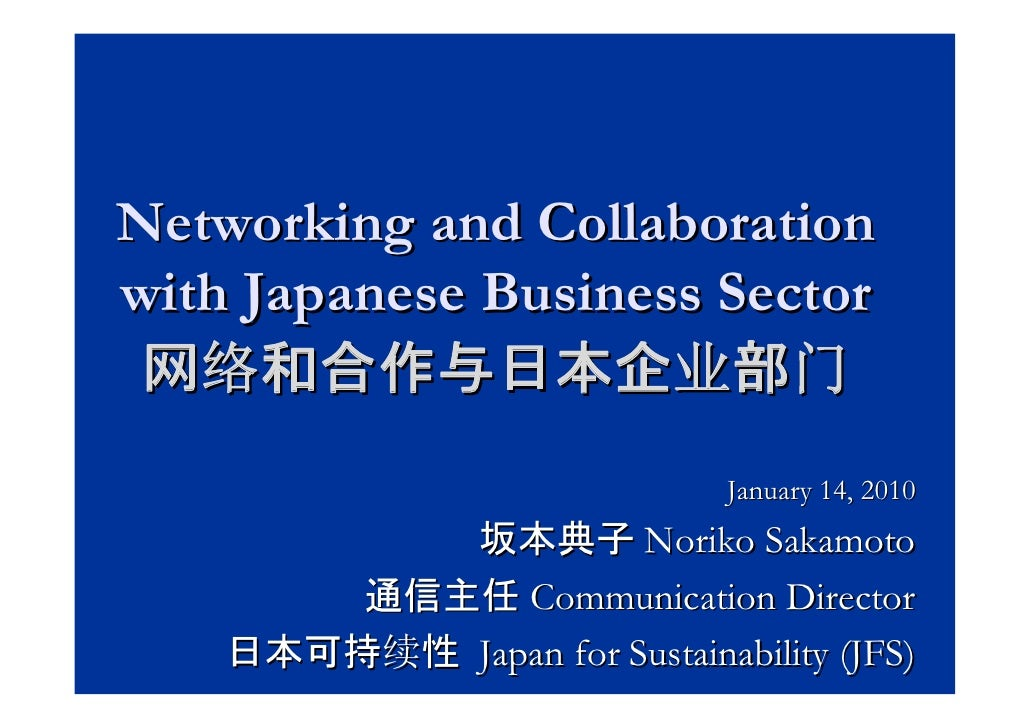 Networking and Collaboration with Japanese Business Sector  网络和合作与日本企业部门                               January 14, 2010   ...